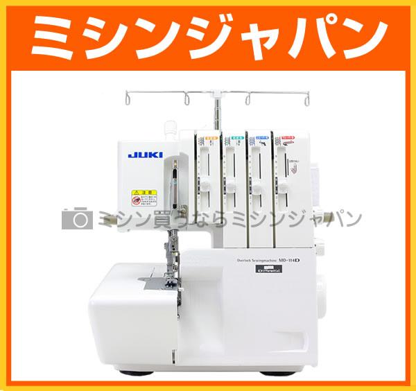 ジューキ(JUKI) ロックミシン「MO114D」 【送料無料】【5年保証】【あす楽】