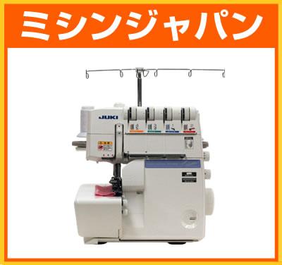 ジューキ(JUKI) ロックミシン 「MO-345DC」  【送料無料】【5年保証】