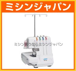 【最大2000円クーポンあり】ジューキ(JUKI) ロックミシン 「MO-50eN」 【送料無料】【5年保証】