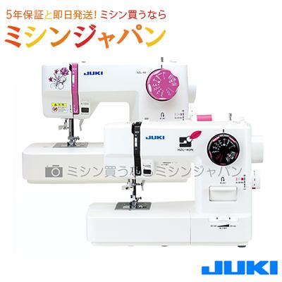 【最大2000円クーポンあり】ジューキ(JUKI) 電子ミシン 「HZL-40N/HZL-40」 【送料無料】【5年保証】