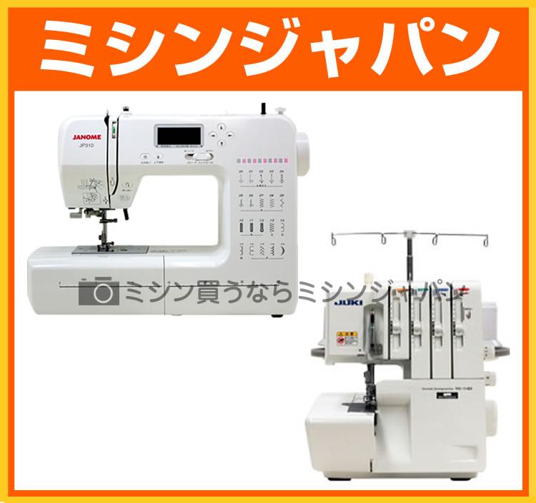 ジャノメミシン「JP310」 と JUKIミシン 「MO-114D」 の2台セット 【送料無料】【5年保証】