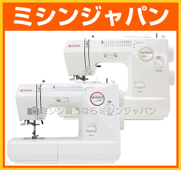 Mishinshop Singer Electronic Sewing Machine 'モニカピクシー 40R Custom Singer Electronic Sewing Machine