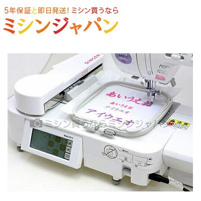 【同時購入専用】シンガー「刺しゅう機 chuchuシュシュEU-2」 [ミシンオプション]