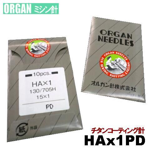 強固なPDチタン針 11号 オルガン針 家庭用ミシン針 HAx1PD #11PDコーティング仕様 ふるさと割 日本製 あす楽対応 PDコーティング針11号 10本入りHA×1PDHA 薄~中厚物生地用 1pd 11番手