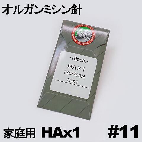 11号 クリアランスsale!期間限定! メール便可 家庭用ミシン針 HAx1 10本入りHA×111号 11番手 薄~中厚物生地用 未使用 #11
