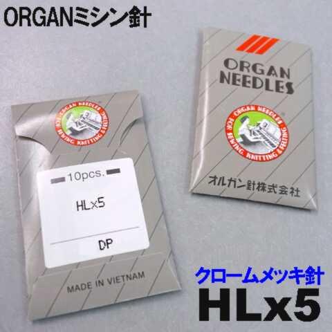 番手カラー付き 往復送料無料 家庭用より強固な職業用ミシン向き メール便可 オルガン針家庭用ミシン針 職業用ミシン針 HLx5 #16 セール特価 平柄針 16番手 ORGAN 10本入り NEEDLES 厚物用 5 HLX5HL HL×5