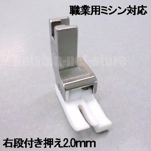 【メール便可】 【汎用品】JUKI職業用ミシンシュプール対応品 『テフロン右段付き押え2.0mm』(テフロン段押えコバステッチ押さえ)【パッケージなし省コスト簡素梱包】2.0mm