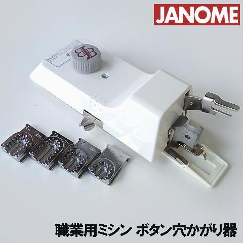 ネムリ駒セット 海外輸入 ネムリ駒セット付き本体 JANOME職業用ミシン高速直線ミシンコスチューラ780DX 780DB対応品 ボタン穴かがり器B-6TA ジャノメミシンB6-TAb6ta ボタンホール ボタンホーラー 2020モデル あす楽対応