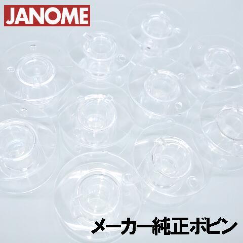 【メール便可】 JANOME ジャノメミシン 【メーカー純正品】『家庭用ボビン10個パック』【水平全回転釜用】(11.5mm用)【プラスチック製】【あす楽対応】【ネコポス対応】