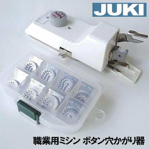 【別売りサイズ変更駒9個フルセット】付き!JUKI職業用ミシンシュプールシリーズ対応品(ブラザー製)『ボタン穴かがり器B-6(TA用)』【あす楽対応】【ボタンホーラー/ボタンホール】B6-TAb6ta