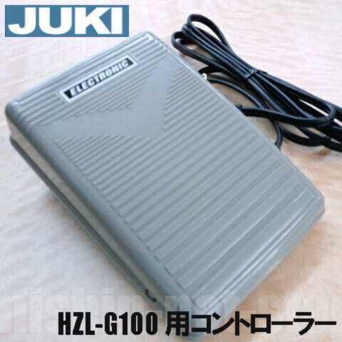 【グレースシリーズ対応】 JUKIミシン専用家庭用ミシンHZL-G100専用『フットコントローラー』【40107482】【あす楽対応】GRACE100ジューキグレース100