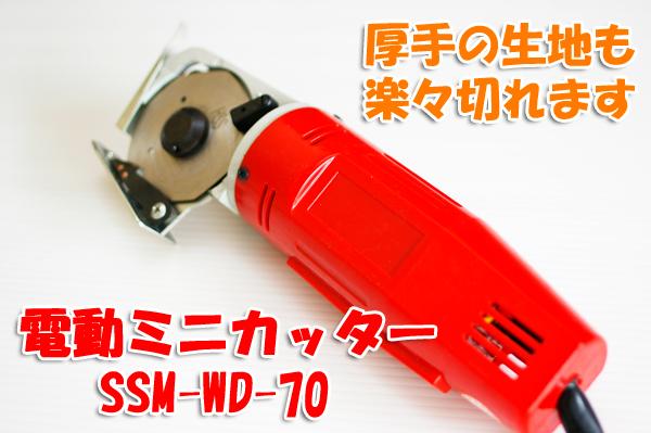 【新品】電動ミニカッター SSM-WD-70 研磨機能付き裁断機 中厚地の布やレザー、皮、革などを切る!