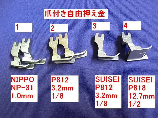 中古 爪付き自由押え金1:NIPPO NP-31 1.0mm 在庫数:1個 2:P812 3.2mm 店内限界値引き中&セルフラッピング無料 1 4:売却済み P812 8 3: 訳あり 買い物 在庫数:2個 SUISEI