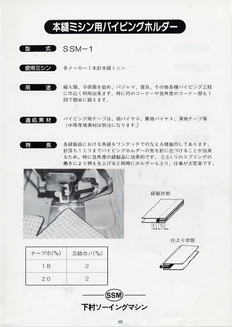【新品】SSM-1:本縫いミシン用パイピングホルダー