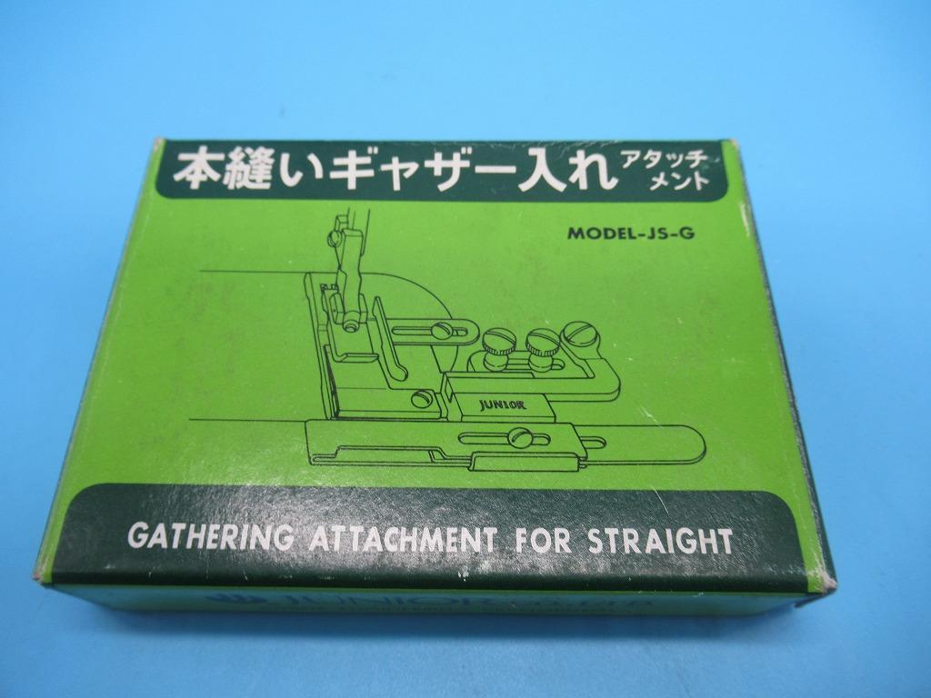 倉庫 期間限定送料無料 本縫いギャザー入れ アタッチメント 商品番号:EL-JS-G