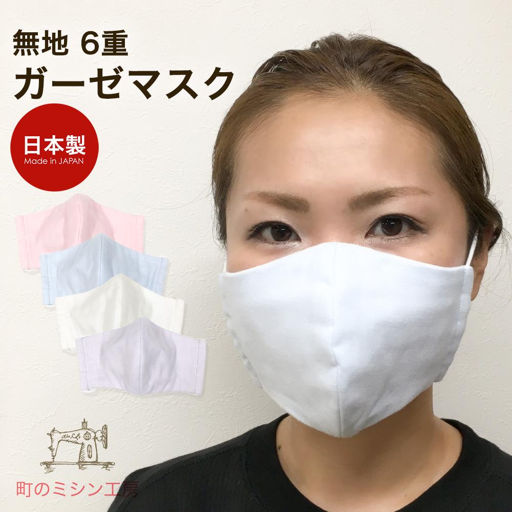 布 マスク 日本 製