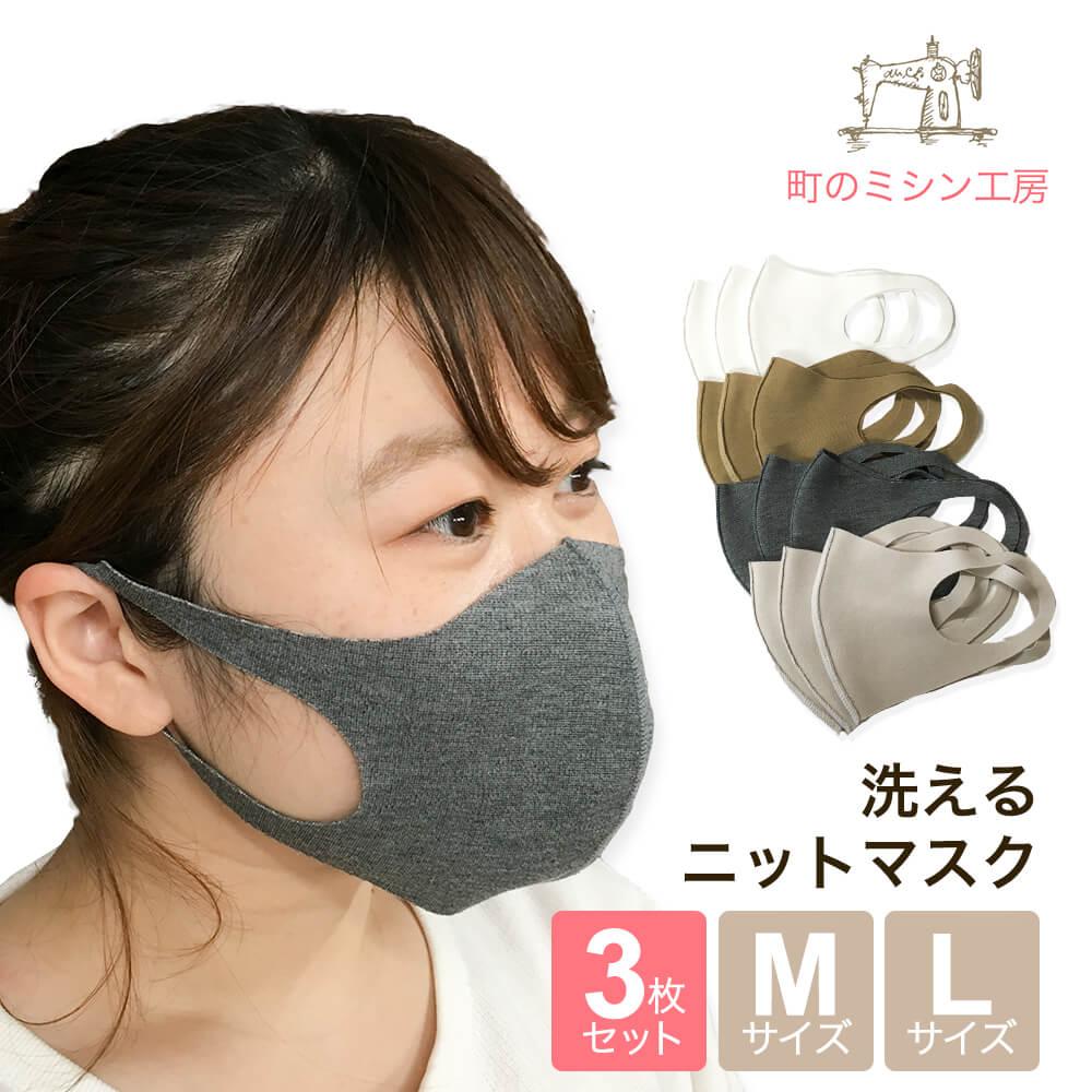 安心の日本製 洗えるニット素材 風邪や花粉症対策に 洗えるマスク ニットマスク 2サイズ 年間定番 Mサイズ Lサイズ 同色3枚セット 大人用 レディース メンズ 洗える 日本製 カラーマスク メール便送料無料 買取 風邪 色付マスク 予防 伸縮 フィット アレルギー 花粉