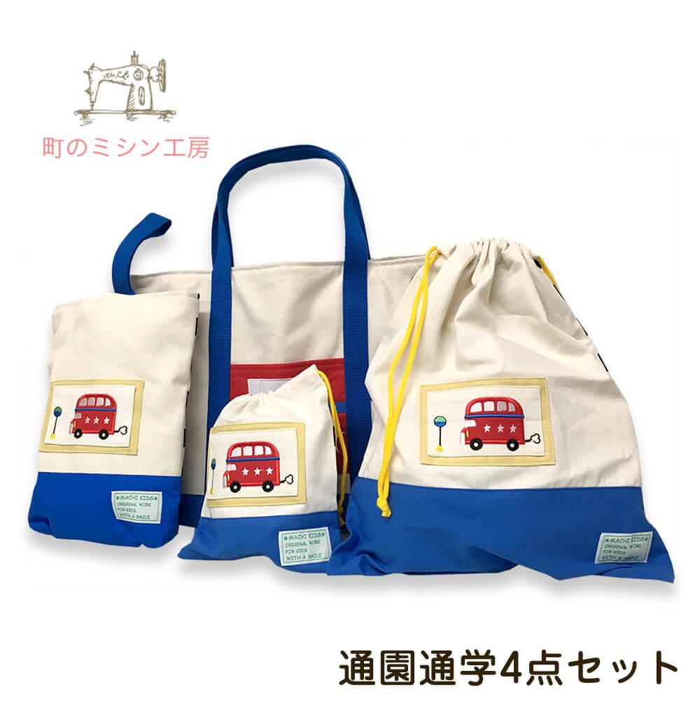 赤いバスがかっこいい!手作り感たっぷりの入園・入学グッズ 袋物が揃います!かわいい&他の子とかぶらない!と大好評です。心込めた安心の日本製 入園・入学グッズ 袋物4点セット Let's ride ロンドンバス (レッスンバッグ コップ袋 上履き入れ 体操着入れ) 男の子(おとこのこ)の入園・入学準備に最適。 手作り感たっぷり♪ 日本製 送料無料!