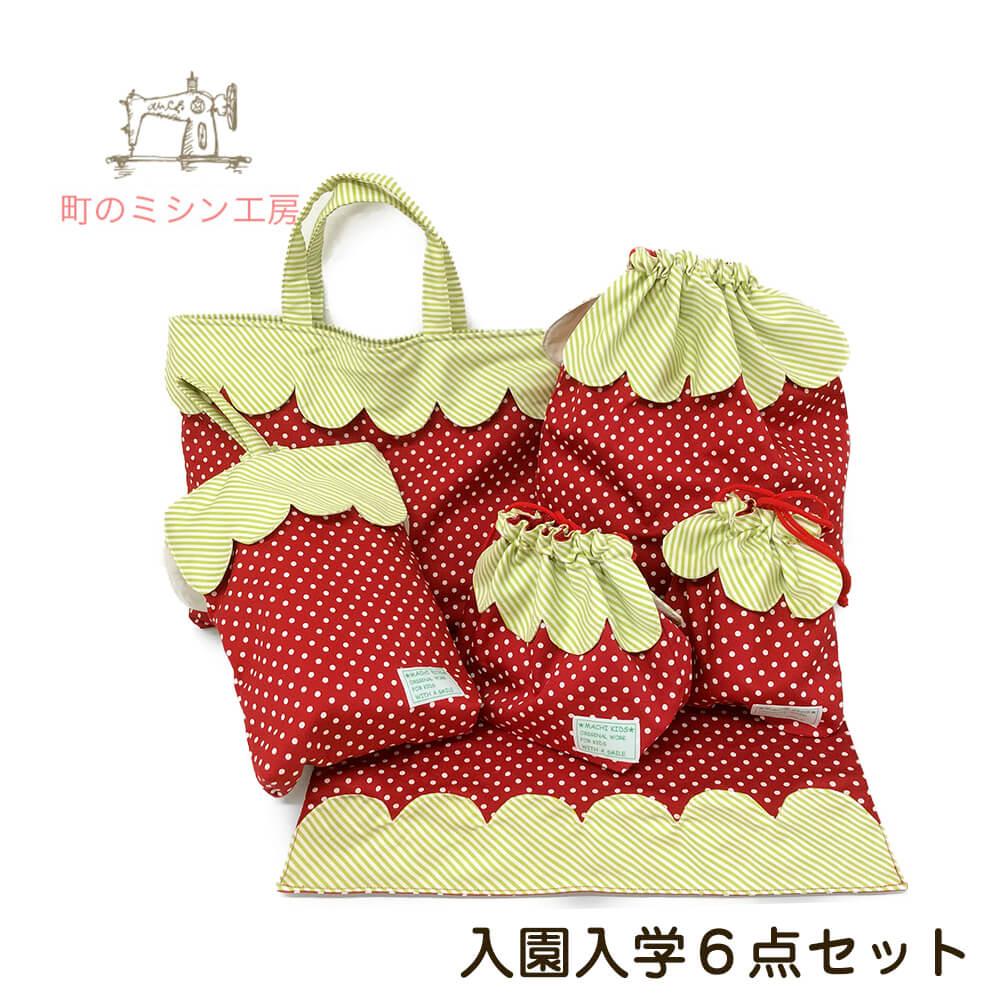入園・入学の袋物が揃います!かわいい&他の子とかぶらない!と大好評です。心込めたハンドメイドのレッスンバック・体操服入れなど!いちご大好きなお子様にぴったり。安心の日本製 入園入学準備6点セット いちごドロップ (レッスンバッグ 上履き入れ コップ袋 体操服袋 お弁当袋 ランチョンマット) 送料無料 日本製 女の子