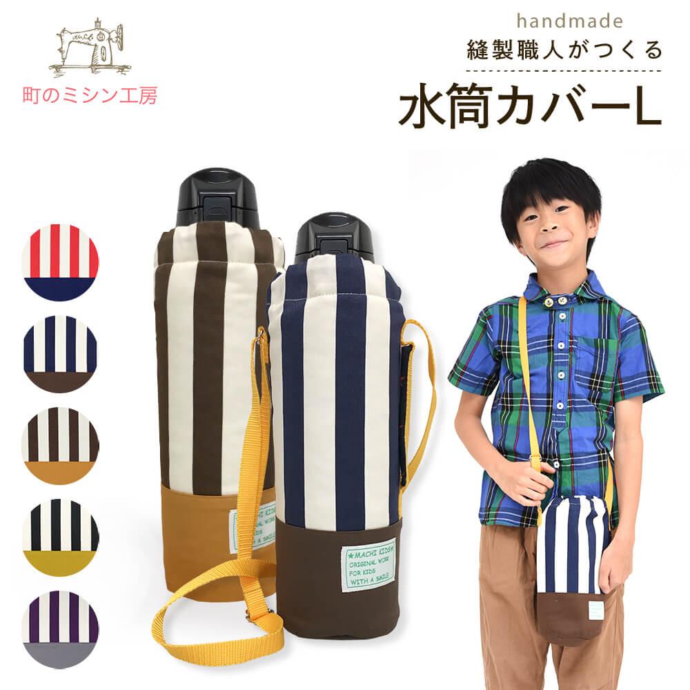 カバー タイガー 水筒