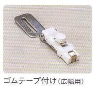 蛇の目ミシン ジャノメミシン 795U 796U 796G HS 家庭用カバーステッチミシンアタッチメント カバーステッチミシン ゴムテープ付け 最安値挑戦 トルネィオ JANOMEミシン 国内在庫 広幅用9mm~13.5mm 代引き決算不可