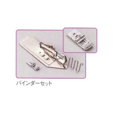 家庭用カバーステッチミシンアタッチメント ジャノメミシン JANOME 795U 796U HS 796G トルネィオ 代引き決算不可 正規取扱店 カバーステッチミシン《純正バインダーセット》 3本針用 2本針用 蛇の目 美品