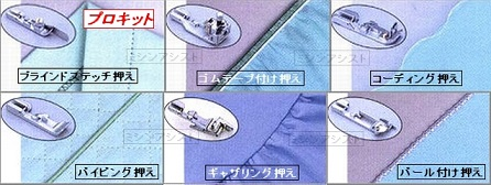 JUKIロックミシン(ジューキミシン)プロキット6点セット【代引き決算不可】