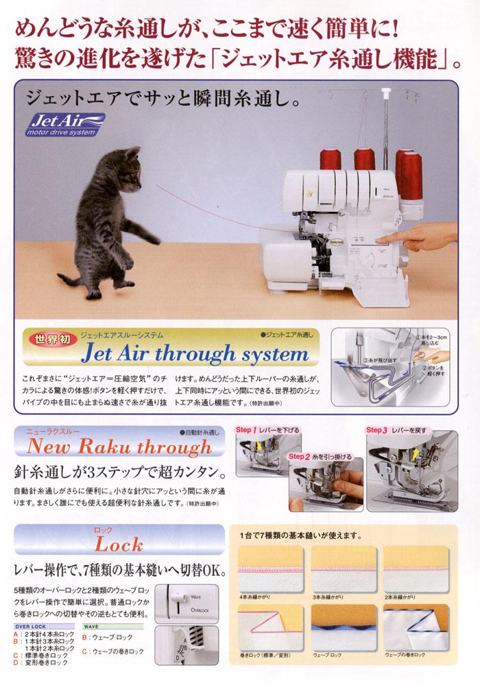 (股) Juki 宝贝乙烯-锁纱带故事波 Jet 4 纱忽视缝纫机 & BL 69WJ型: 05P10Dec12