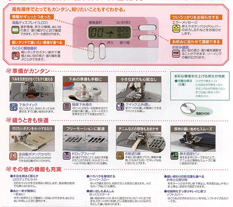 兄弟小型计算机缝纫机PS202型:(坚硬情况附)SSspecial03mar13_appliance