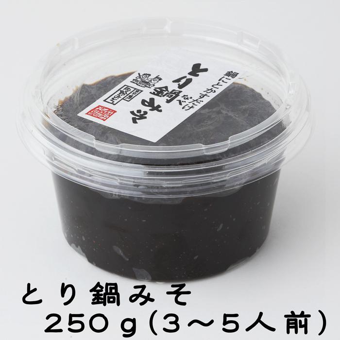 昭和9年創業 みそ専門店 東京亀戸 佐野みそ 大人気 冬季限定《とり鍋みそ とり鍋 250g》豆みそ使用 約3~5人分 超特価SALE開催 カキ鍋