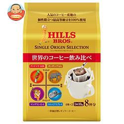 送料無料 【2ケースセット】日本ヒルスコーヒー ヒルス シングルオリジンセレクション 80g(10g×8P)×24(12×2)袋入×(2ケース) ※北海道・沖縄は別途送料が必要。