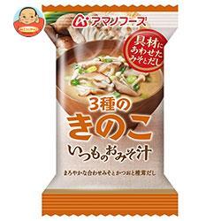 送料無料 【2ケースセット】アマノフーズ フリーズドライ いつものおみそ汁 3種のきのこ 10食×6箱入×(2ケース) ※北海道・沖縄は別途送料が必要。