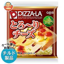 送料無料 【チルド(冷蔵)商品】QBB ピザーラとろーりチーズ 90g×12袋入 ※北海道・沖縄は別途送料が必要。
