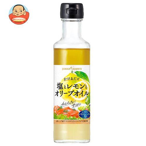 送料無料 【2ケースセット】ポッカサッポロ 塩とレモンとオリーブオイル 180ml瓶×12本入×(2ケース) ※北海道・沖縄は別途送料が必要。