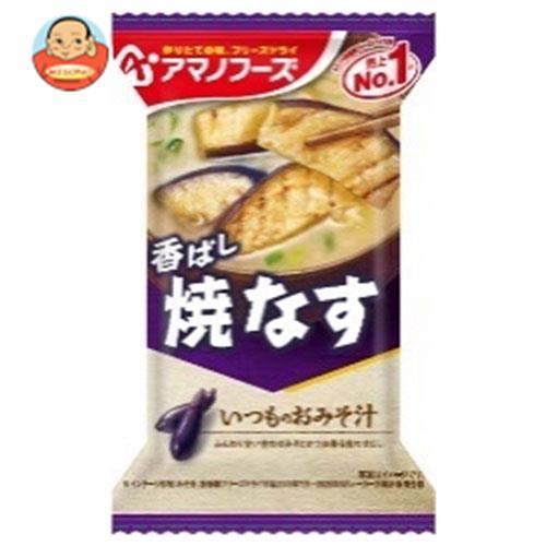 送料無料 【2ケースセット】アマノフーズ フリーズドライ いつものおみそ汁 焼なす 10食×6箱入×(2ケース) ※北海道・沖縄は別途送料が必要。