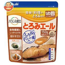 送料無料 【2ケースセット】アサヒグループ食品 とろみエール とろみだしの素 150g×12袋入×(2ケース) ※北海道・沖縄は別途送料が必要。