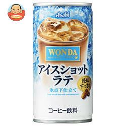 【送料無料】【2ケースセット】アサヒ飲料 WONDA(ワンダ) アイスショットラテ 185g缶×30本入×(2ケース) ※北海道・沖縄は別途送料が必要。