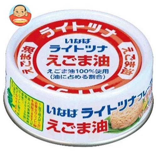 送料無料 【2ケースセット】いなば食品 ライトツナフレーク えごま油 70g缶×24個入×(2ケース) ※北海道・沖縄は別途送料が必要。