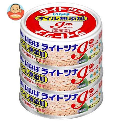 送料無料 【2ケースセット】いなば食品 ライトツナ アイフレーク オイル無添加 (70g×3缶)×15個入×(2ケース) ※北海道・沖縄は別途送料が必要。