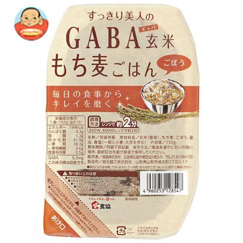 送料無料 【2ケースセット】食協 すっきり美人のGABA 玄米もち麦ごはん ごぼう 150g×24個入×(2ケース) ※北海道・沖縄は別途送料が必要。