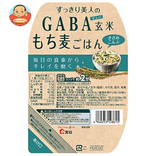 送料無料 【2ケースセット】食協 すっきり美人のGABA 玄米もち麦ごはん きざみこんぶ 150g×24個入×(2ケース) ※北海道・沖縄は別途送料が必要。