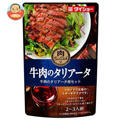 送料無料 【2ケースセット】ダイショー 肉BarDish 牛肉のタリアータ用セット 57g×40袋入×(2ケース) ※北海道・沖縄は別途送料が必要。