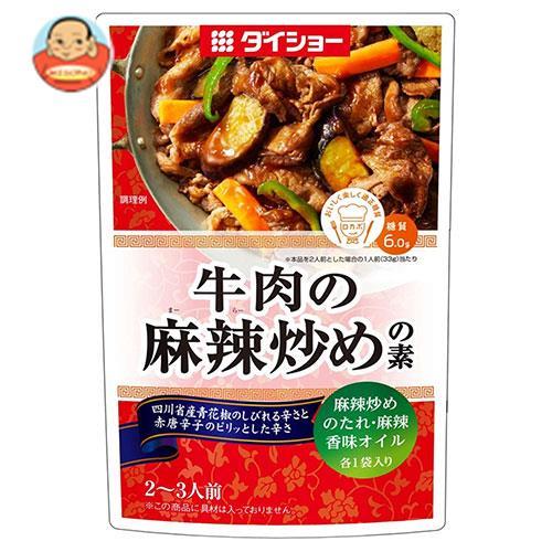 送料無料 【2ケースセット】ダイショー 牛肉の麻辣炒めの素 65g×40袋入×(2ケース) ※北海道・沖縄は別途送料が必要。