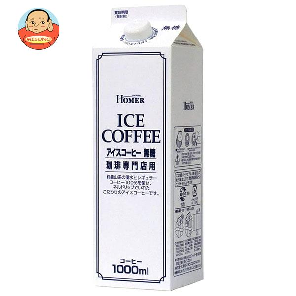 ホーマー アイスコーヒー 無糖 1000ml紙パック×12本入