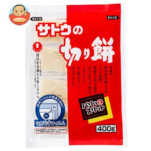 送料無料 【2ケースセット】サトウ食品サトウの切り餅 パリッとスリット 400g×20袋入×(2ケース) ※北海道・沖縄は別途送料が必要。