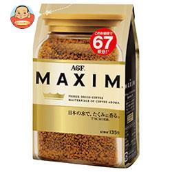 【送料無料】【2ケースセット】AGF マキシム 135g袋×12袋入×(2ケース) ※北海道・沖縄は別途送料が必要。