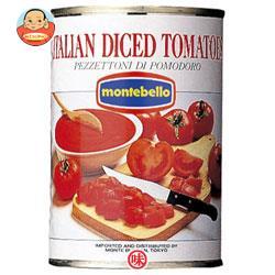 【送料無料】【2ケースセット】モンテ物産 モンテベッロ ダイストマト 400g缶×24個入×(2ケース) ※北海道・沖縄は別途送料が必要。