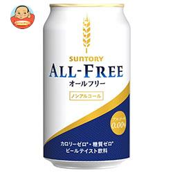 【2ケースセット】サントリー ALL FREE(オールフリー) 350ml缶×24本入×(2ケース) ※北海道・沖縄は別途送料が必要。