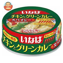 【送料無料】【2ケースセット】いなば食品 チキンとグリーンカレー スパイシー 125g缶×24個入×(2ケース) ※北海道・沖縄は別途送料が必要。