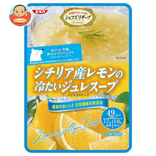 送料無料 【2ケースセット】SSK シェフズリザーブ シチリア産レモンの冷たいジュレスープ 150g×40袋入×(2ケース) ※北海道・沖縄は別途送料が必要。